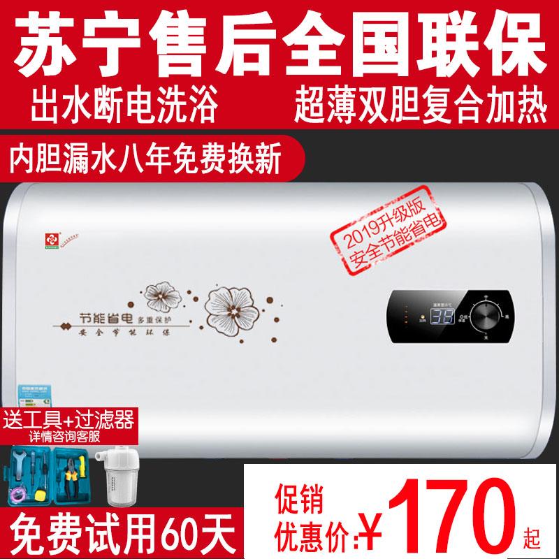 電熱水器特價家用電熱水器電扁桶節能儲水式速熱洗澡機40/50/特價