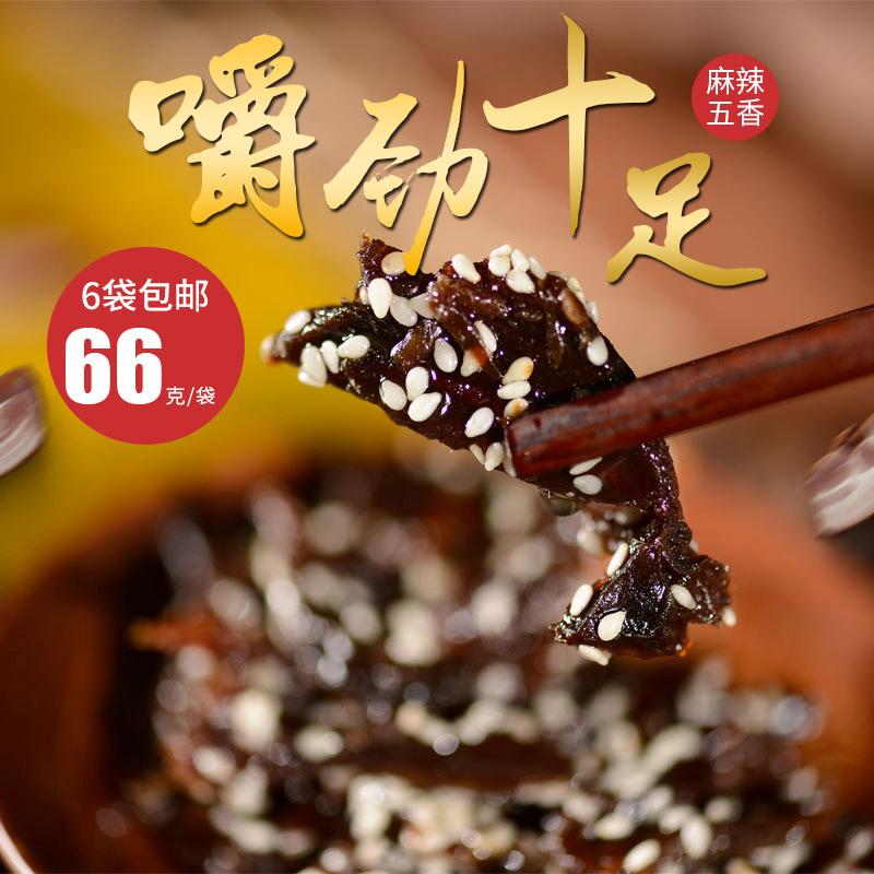 四川重庆大袋麻辣酱香五香牛娘娘牛肉干零食小吃冷吃推荐6袋包邮