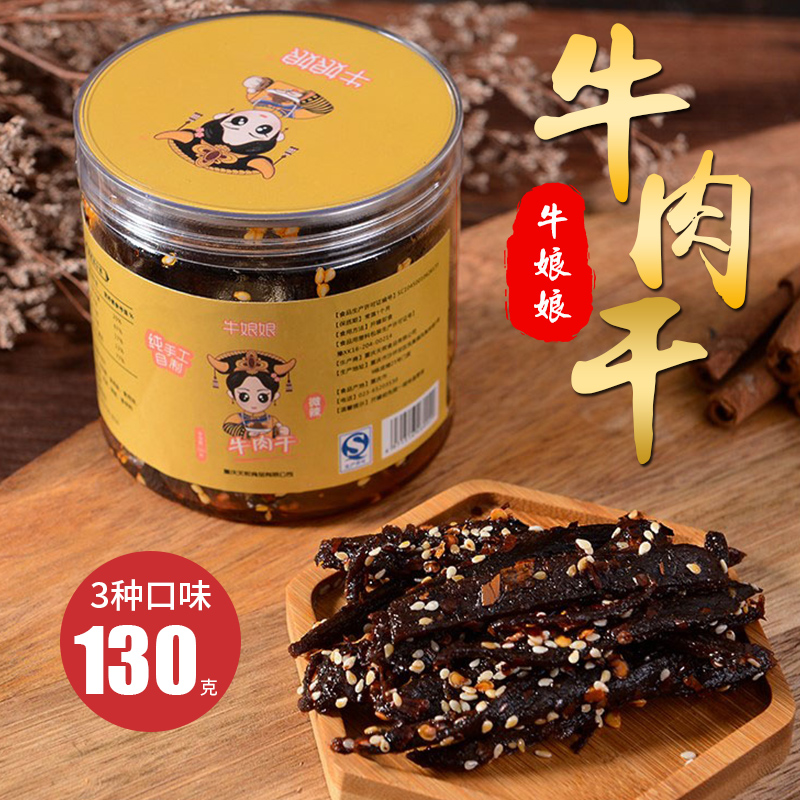 Niuniangniang canned barreled beef jerky Chongqing Sichuan specialty spicy sweet flavor snack