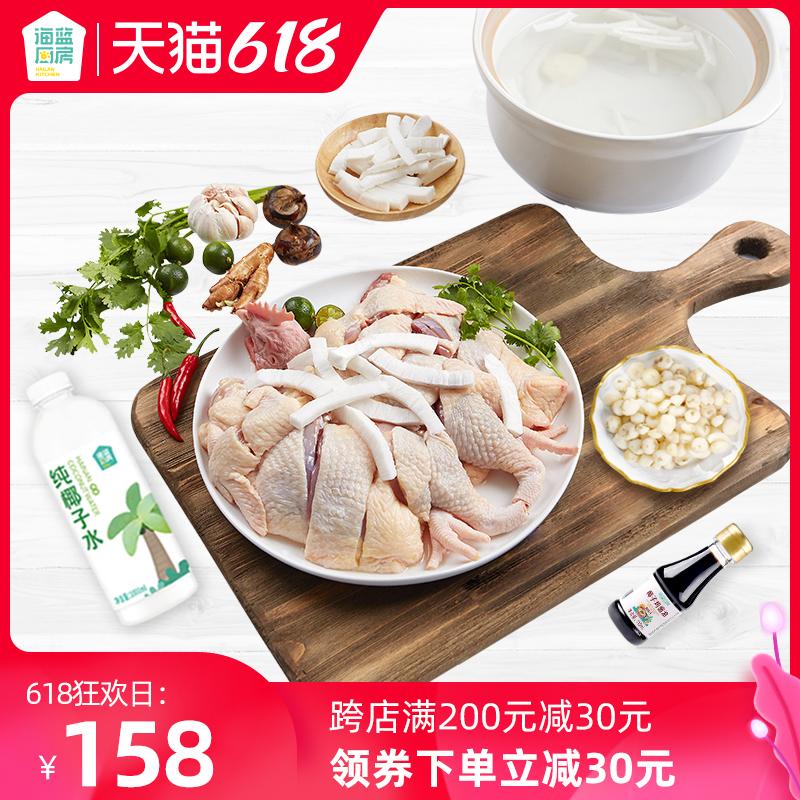 海南椰子鸡全套餐火锅鸡汤正宗新鲜文昌鸡母鸡散养土鸡整只切块