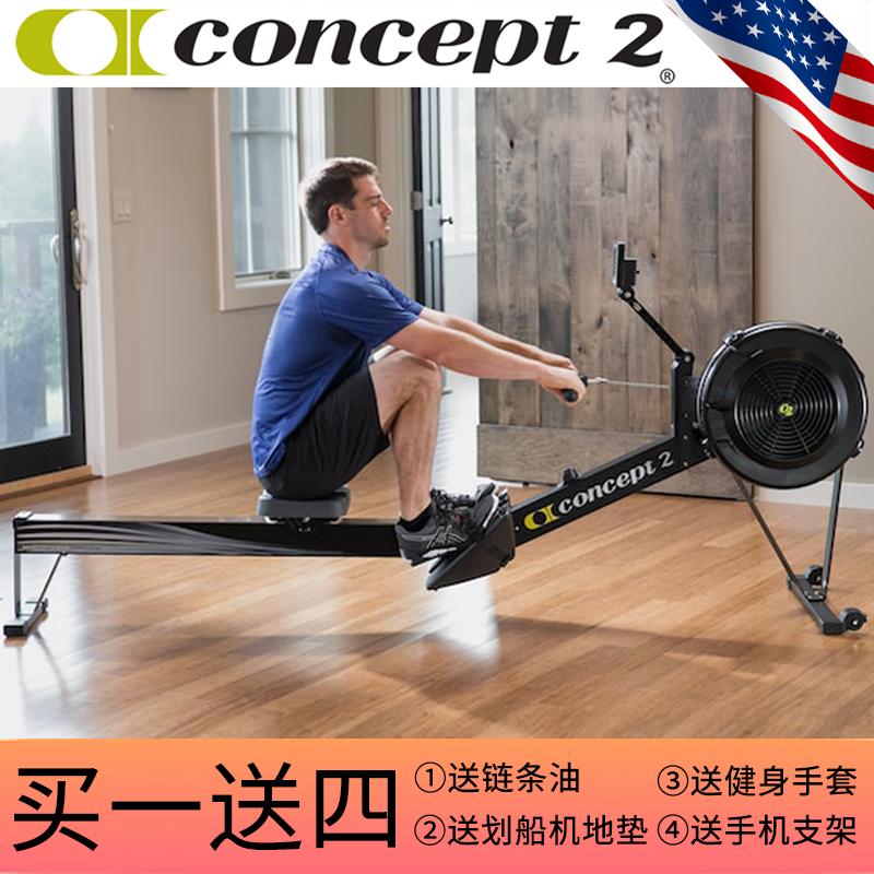 美国原装进口Concept2风阻划船机 C2划船器D型智能划船机家用健身