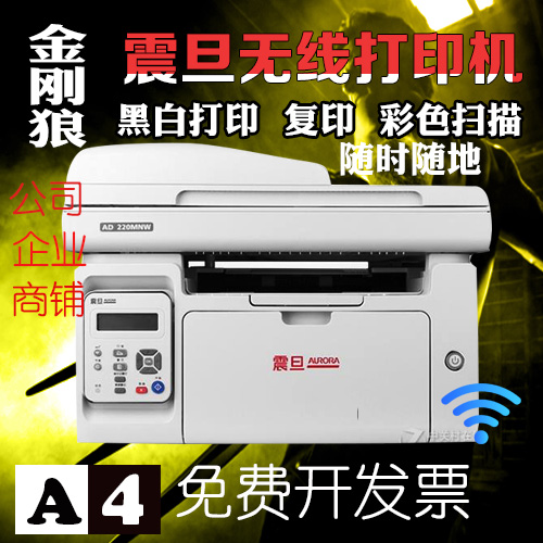 Zhendan ad220mnw digital black and white compound machine color scanning printing A4 multifunctional copier