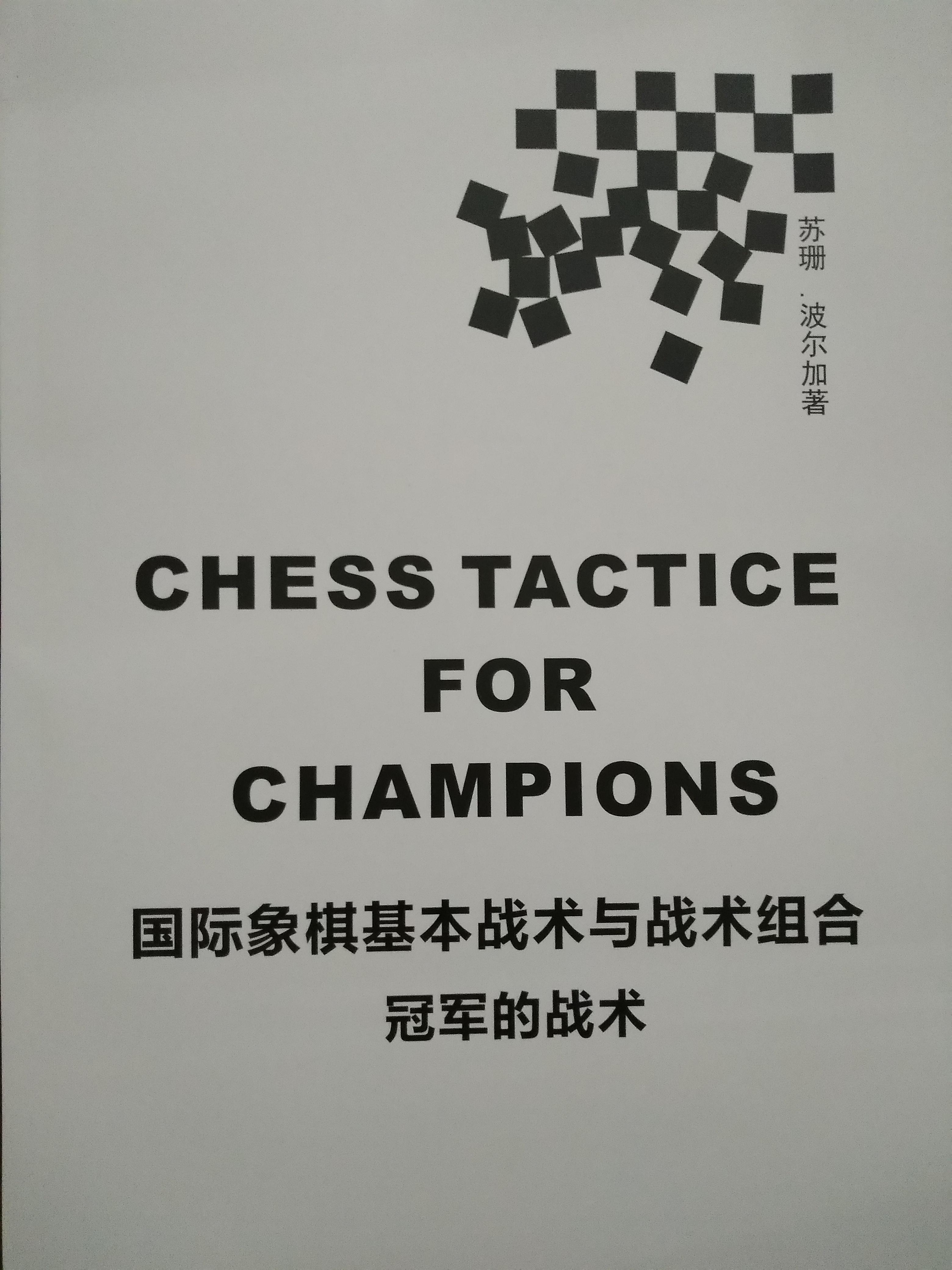 Шахматы основной тактический против тактический сочетание умение своевременно название из тактический новый конская бор плюс практика книга