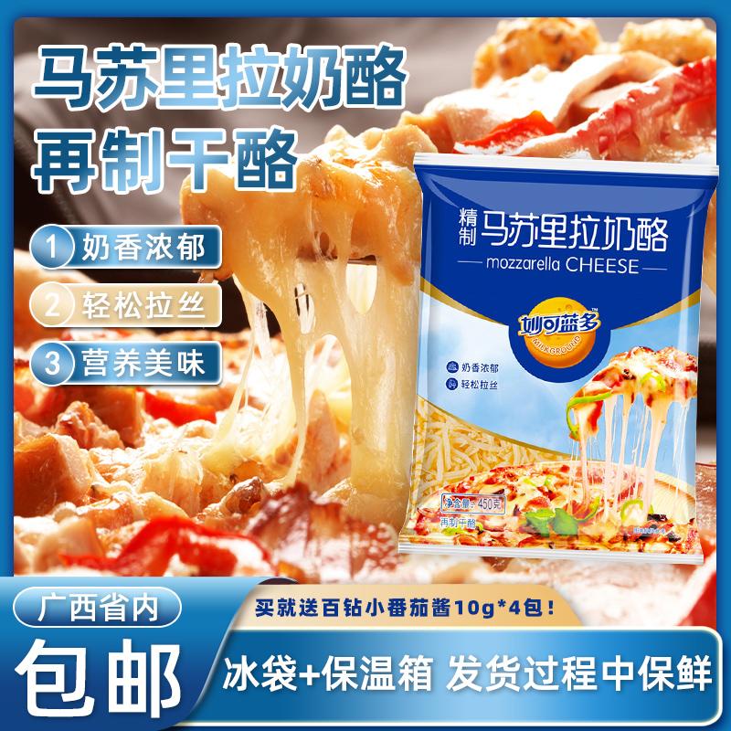诚可嘉妙可蓝多马苏里拉450g 披萨拉丝奶油芝士碎奶酪火鸡面原料