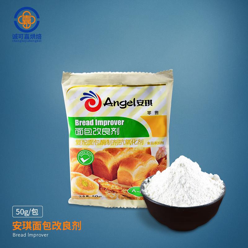 安琪酵母A800型面包改良剂 酵母伴侣膨松剂 面包烘焙原料家用50g