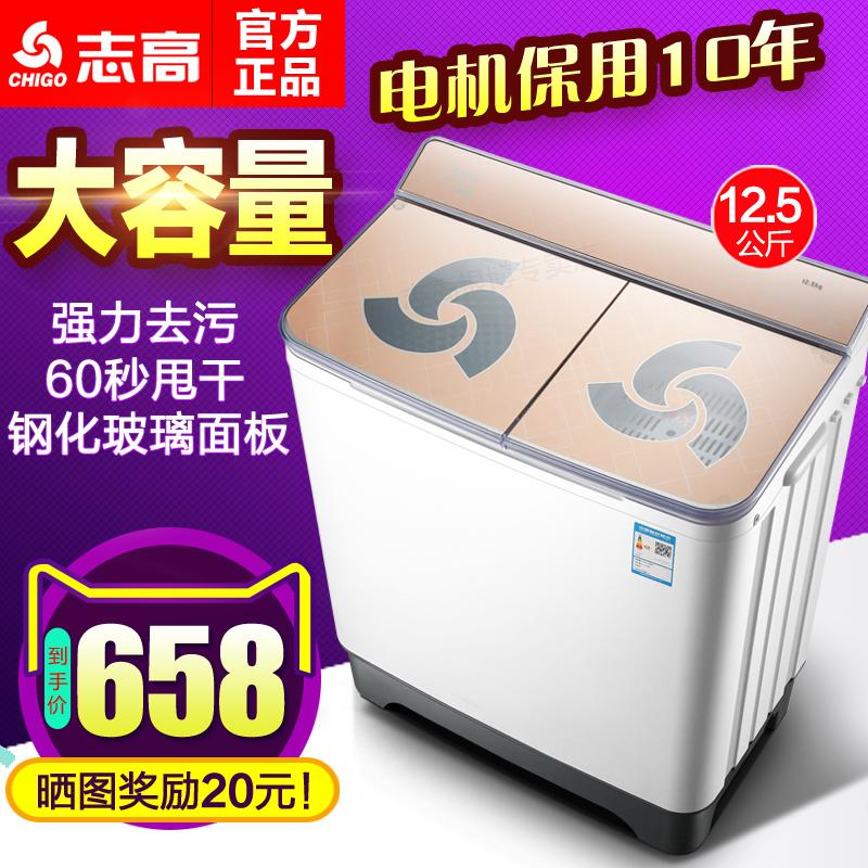 Chigo/志高XPB12.5-168S半全自动洗衣机家用大容量双桶商用洗衣机