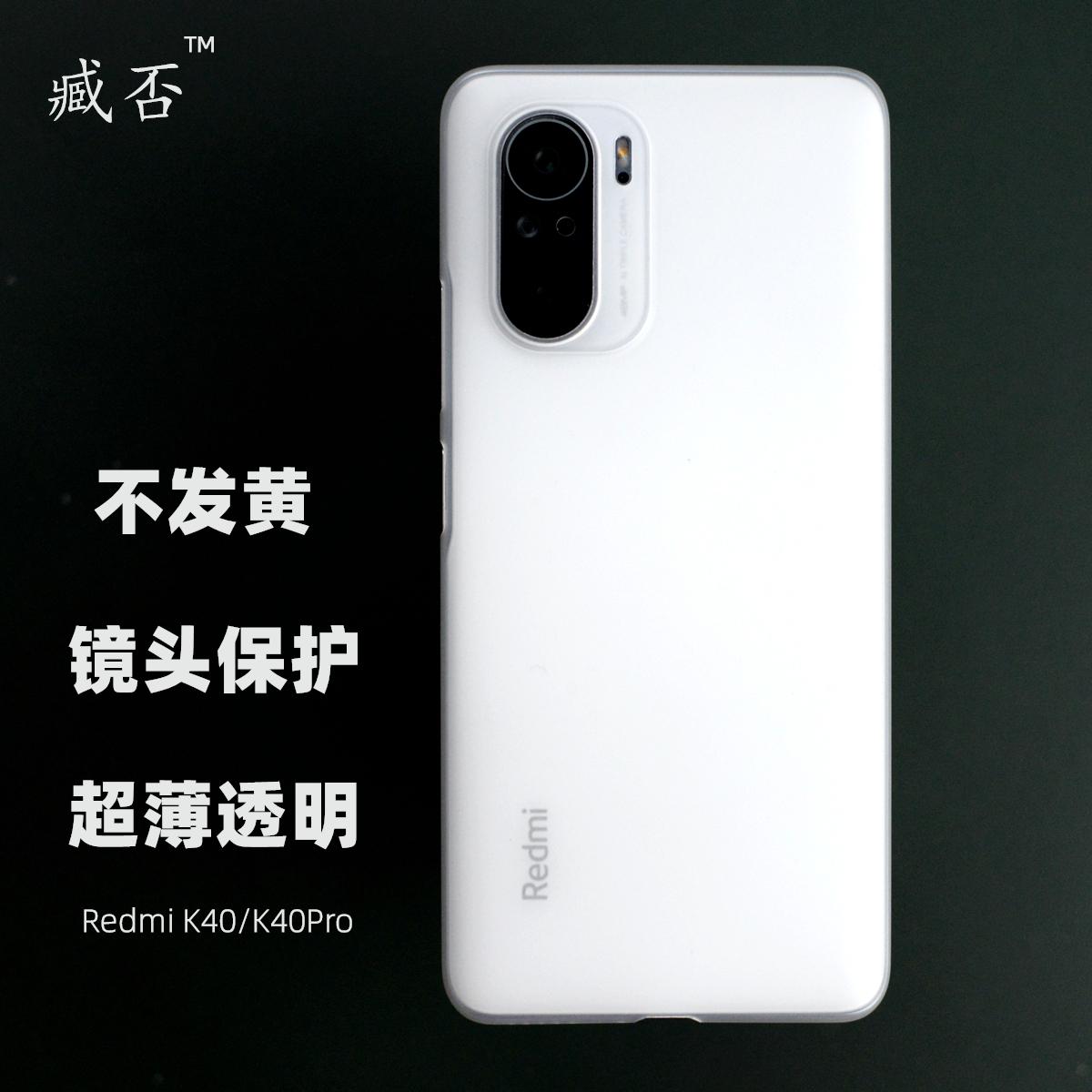 臧否 红米K40/K40Pro手机壳超薄PP磨砂K30S至尊纪念版透明不发黄+