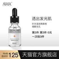 淡斑抗氧修護美白CF杜克30ml修麗可臻白修護日間精華液