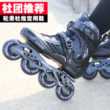 Skates rollerblading male and female adult college students inline skating beginners fancy shoes slalom roller skates