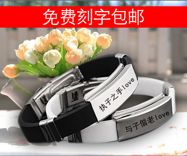Korean lovers Bracelet design: titanium steel silicone bracelet for men and women