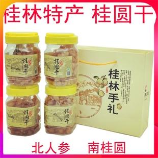 桂林特产旅游车上卖的新鲜干桂圆干