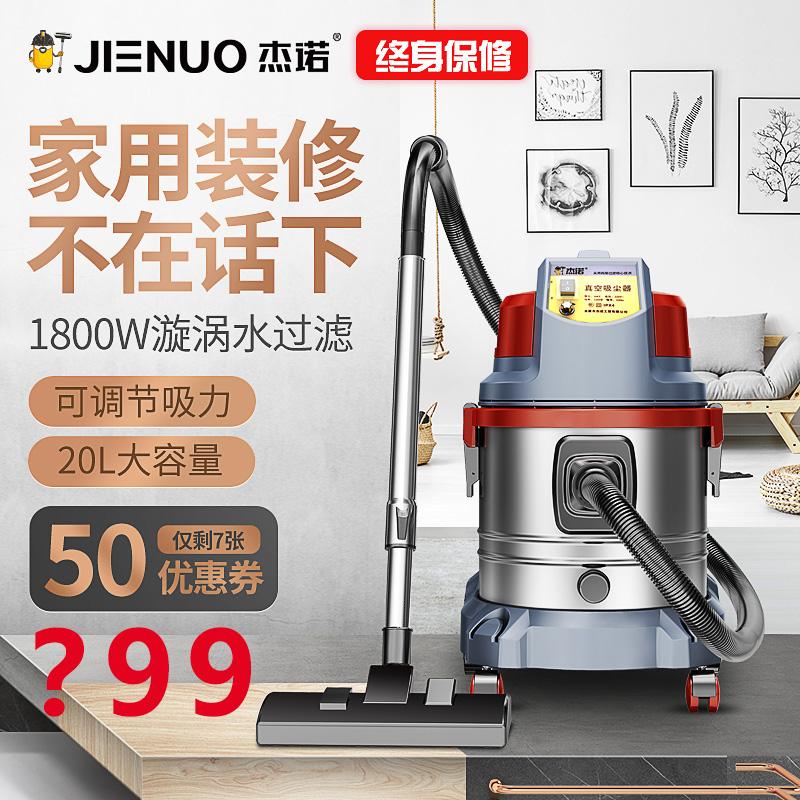 杰诺1800w高效桶式家用吸尘器