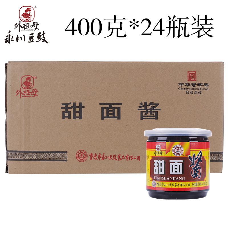 外祖母 永川甜面酱400gX24整箱商用 重庆葱杂酱烤鸭调料酱,可领取15元天猫优惠券