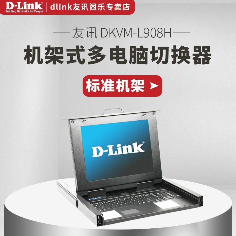 D-link/友讯 DKVM-L908H 19英寸LCD一体式KVM 多电脑切换器上机架