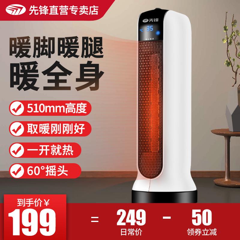 先锋取暖器家用客厅浴卧室速热节能省电小型热风暖风机立式电暖气