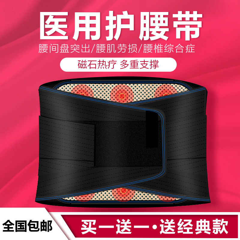 Medical belt care lumbar disc herniation lumbar muscle strain lumbar self heating magnetic therapy warm thin men and women