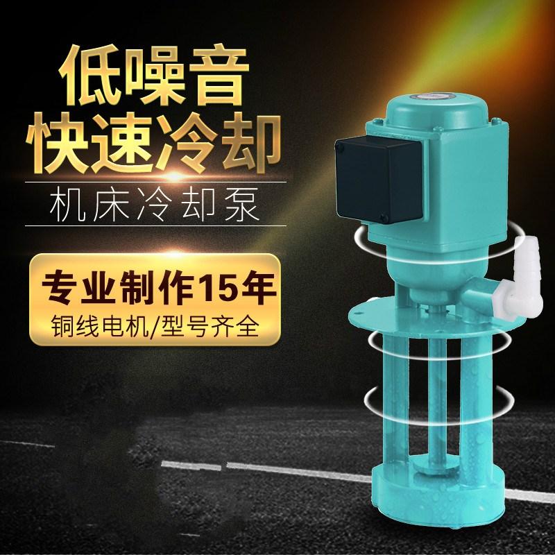 机床高压水泵90w磨床水泵12冷却泵立式机床用高压水泵车床冷却泵