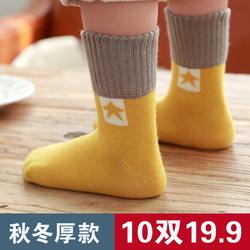 儿童袜子纯棉春秋冬加厚中筒婴儿宝宝袜子0-1-3-12岁男孩男童女童