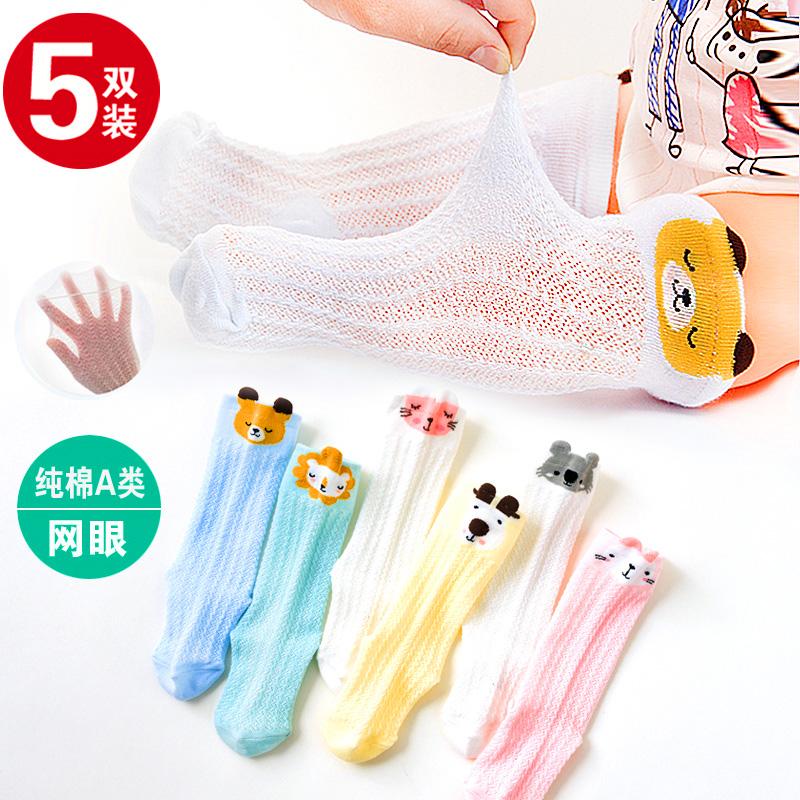 纯棉夏季网眼过膝0-3岁1宝宝袜子