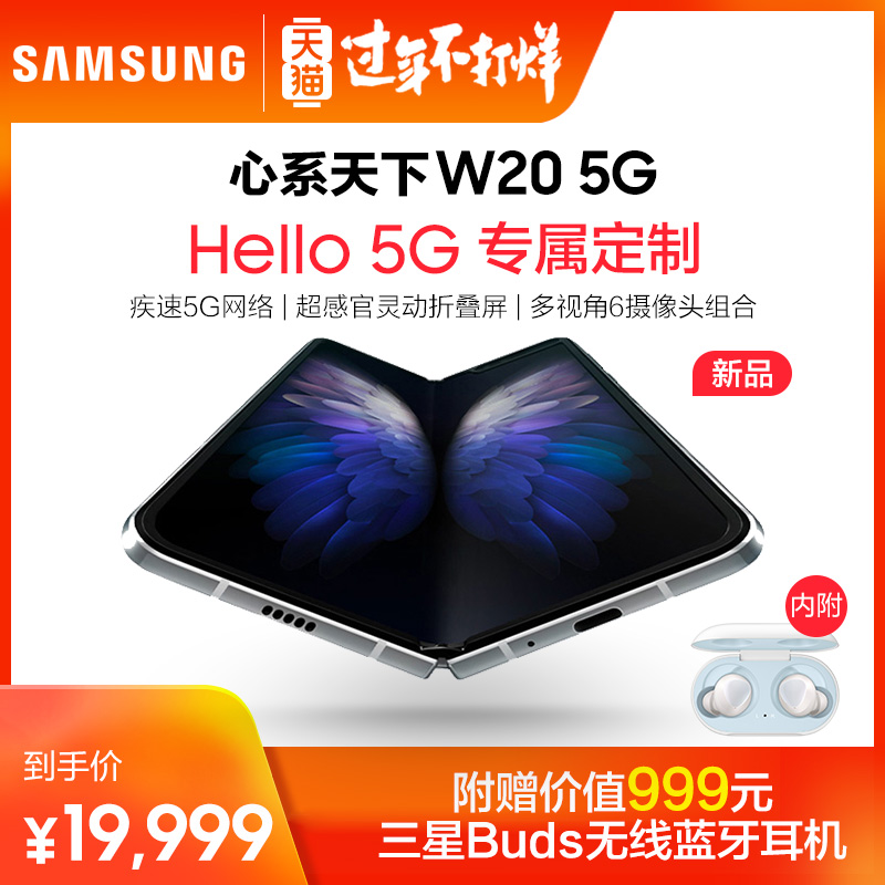 【新品上市 附赠999元Buds耳机】Samsung/三星心系天下 W20 5G SM-W2020折叠屏手机 12+512GB 骁龙855+