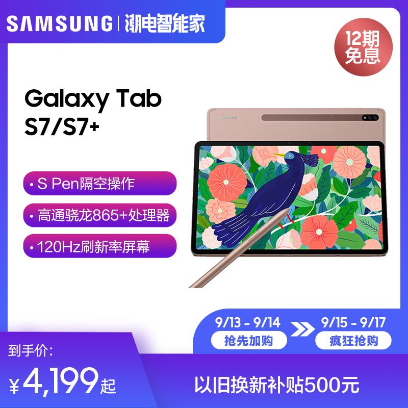 三星Galaxy Tab S7  S7+【12期免息】Samsung 新款学生学习平板电脑 官方正品旗舰店三星平板电脑