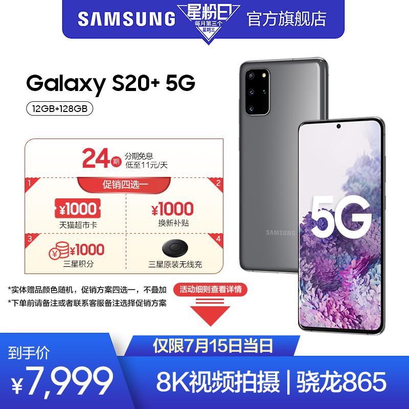 【24期免息+最高1000元猫超卡 仅限7月15日】Samsung/三星 Galaxy S20+ 5G SM-G9860 骁龙865官方智能 5G手机