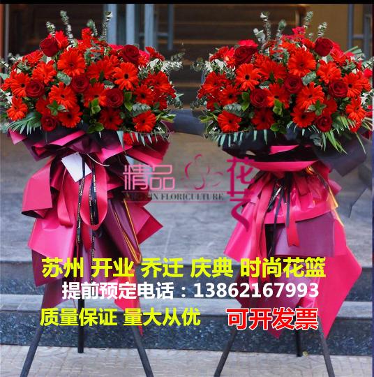 蘇州開業の花かごの引越し祝いの花と同城配送園区新区相城区呉中区呉江木汚