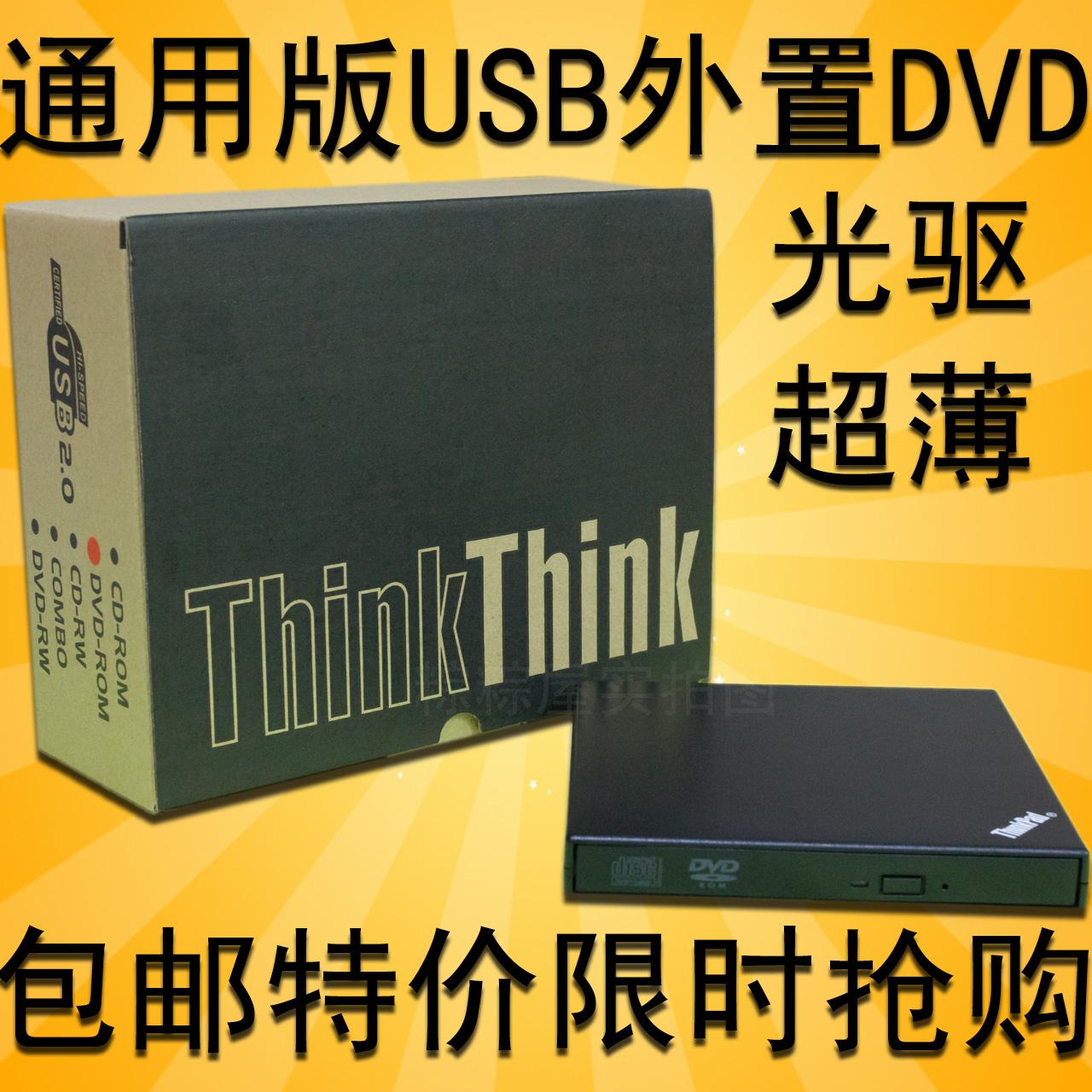Бесплатная доставка общий тонкий USB внешний DVD компакт-диски ноутбук компьютер настольный компьютер мобильный USB внешний компакт-диски