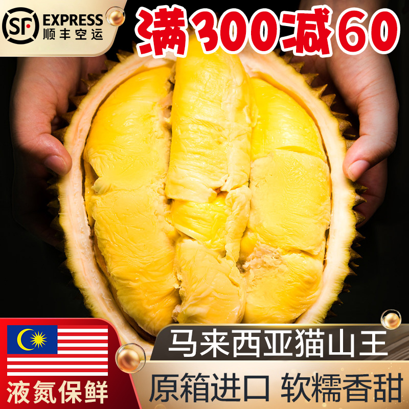 【顺丰空运】正宗马来西亚进口鲜榴莲需要用券