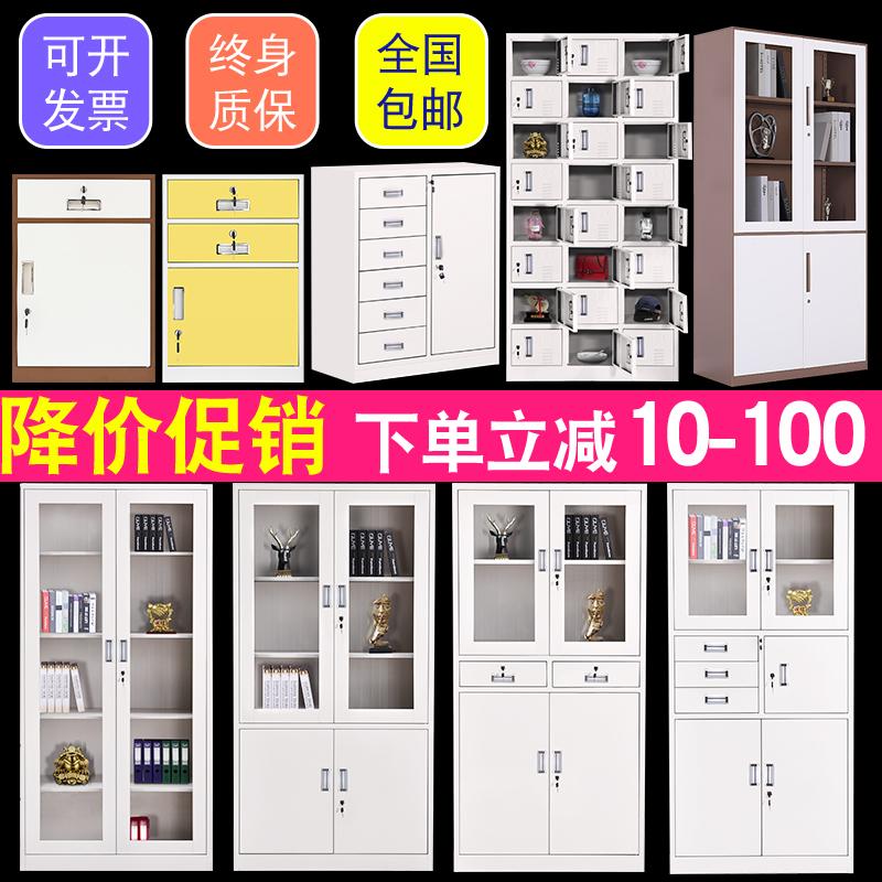 深圳钢制办公室铁皮文件柜矮柜书柜资料带锁凭证档案员工更衣柜子