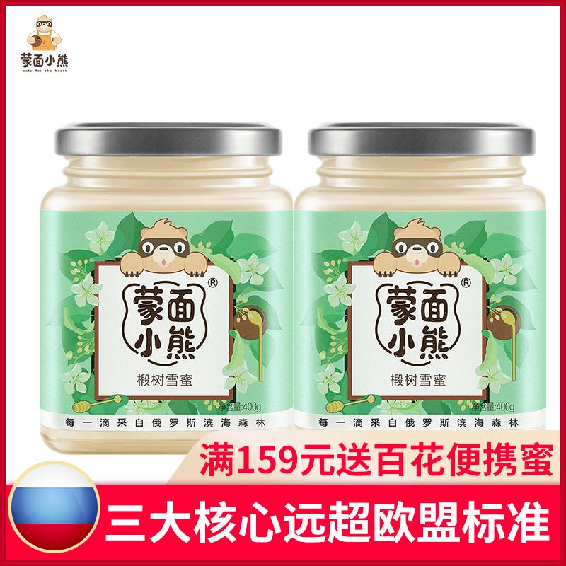 蒙面小熊俄罗斯蜂蜜进口蜜源椴树雪蜜结晶纯正蜜400g*2瓶装蜂蜜