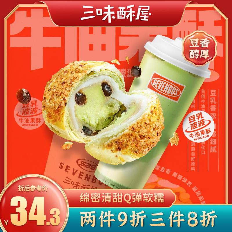 三味酥屋&sevenbus联名 豆乳波波牛油果酥网红零食推荐糕点代餐