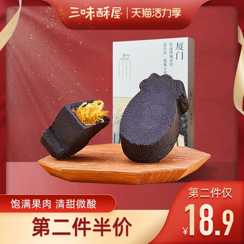 三味酥屋手工黑厦门特产台湾凤梨酥