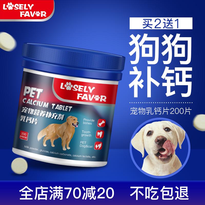 狗狗乳钙片幼犬健骨补钙大型犬钙粉小泰迪金毛猫咪宠物专用营养品