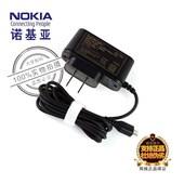 Nokia/诺基亚N86 AC-10U原装扁头充电器N8 X7 N9 8600 6500C N86