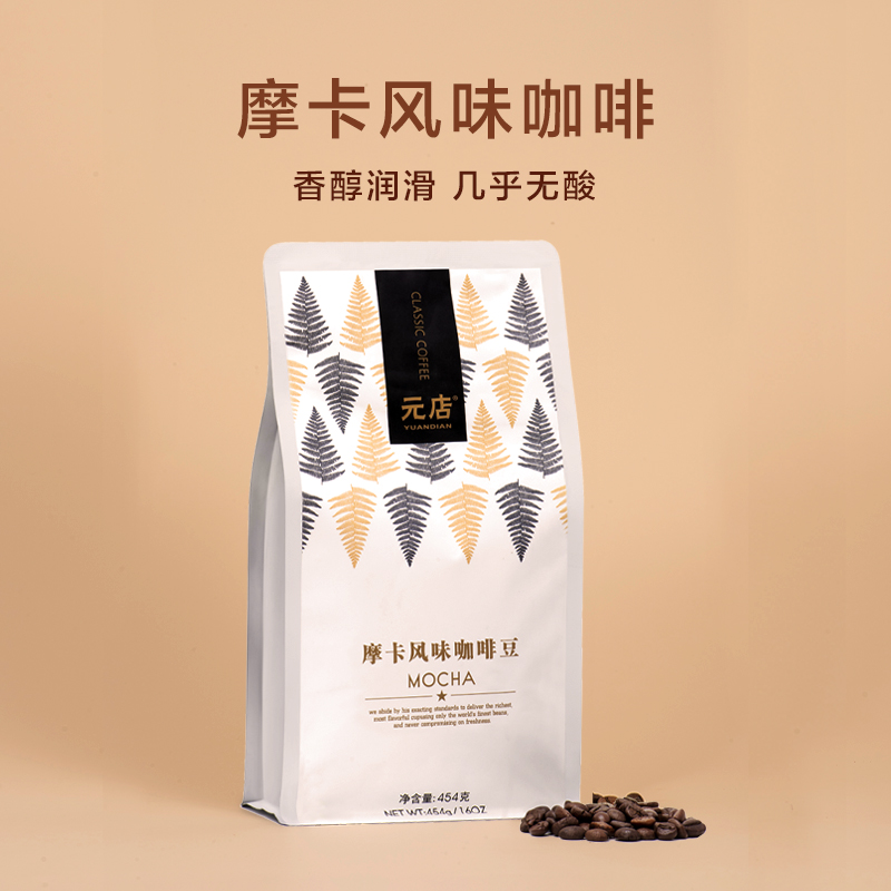 Yuandian Mocha flavor coffee beans 454g fresh roasted and grindable, hand washed black coffee powder
