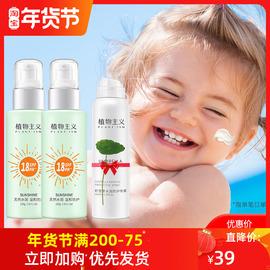 植物主义儿童防晒霜宝宝婴儿婴幼儿学生孕妇防紫外线喷雾小孩物理