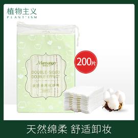 植物主义200片孕妇卸妆棉化妆棉厚款双面双效专用补水干湿两用