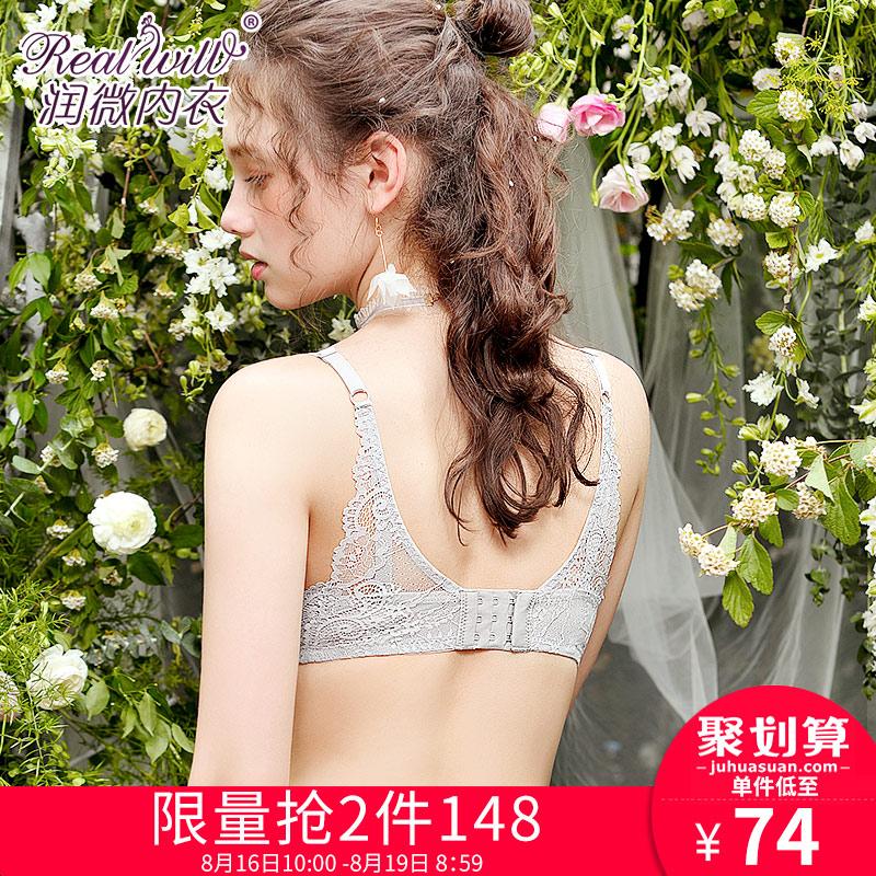 润微性感内衣女无钢圈舒适透气小胸聚拢蕾丝美背文胸罩收副乳