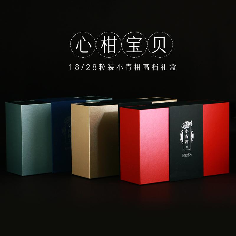 新款高档小青柑18粒28礼盒空盒子满21.00元可用1元优惠券