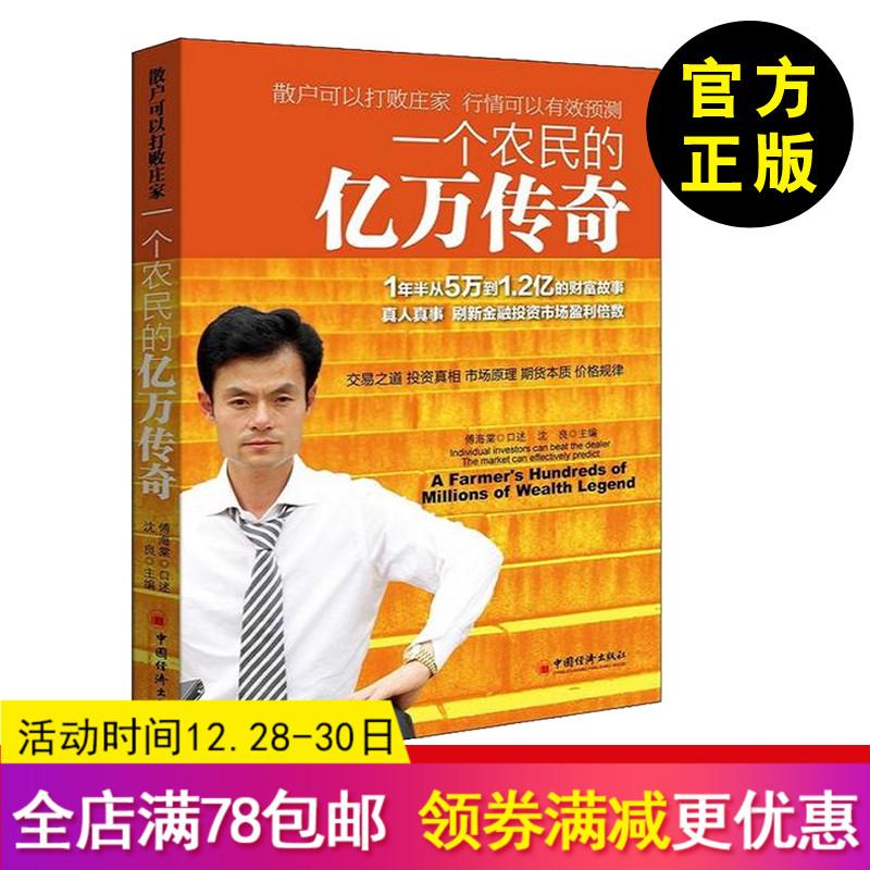 正版书籍 一个农民的亿万传奇沈良 ,傅海棠 口述经管类书籍投资理财 期货企业管理书籍投资管理学营销管理工厂管理畅销书籍中国经