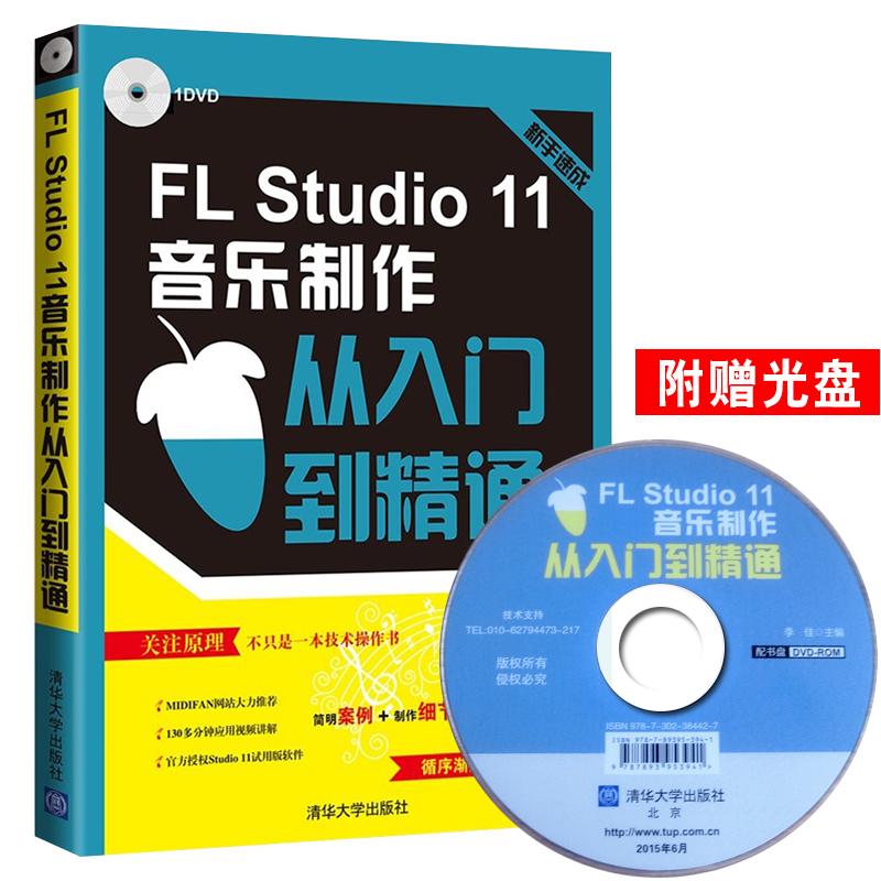 正版现货 FL Studio 11音乐制作从入门到精通 flstudio软件视频教程书籍 flstudio音频制作编辑剪辑 录音后期处理 电脑音乐制作书