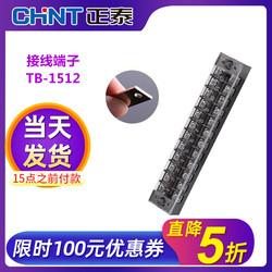 正泰接线端子 TB-1512组合式接线排 连接器链接排(15A.12位)铜片