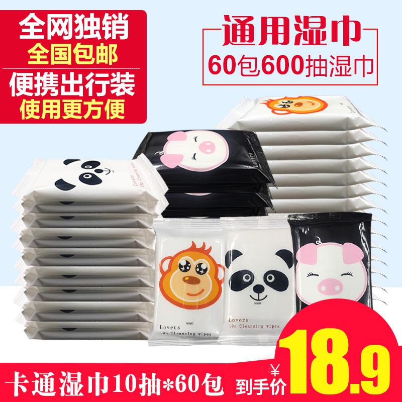 湿巾 小包湿巾通用便携湿巾随身装10片装湿巾全国包邮60包600片
