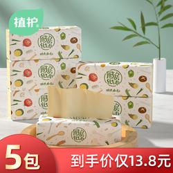 5包植护厨房用纸吸油吸水专用抽取式抽纸纸巾加厚实惠装家用厨用