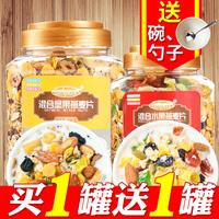水果燕麦片1kg 即食非无糖脱脂早餐速食冲饮水果坚果混合懒人食品