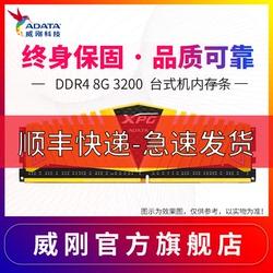 威刚XPG 8G DDR4 3200频率 8GB台式机内存条 游戏威龙单条