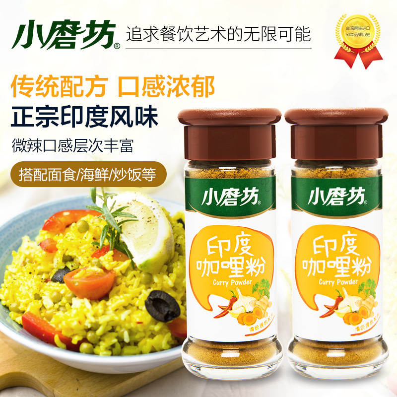 Small mill Indian yellow curry powder flavor fried rice barbecue dusted chicken beef seasoning household bottle