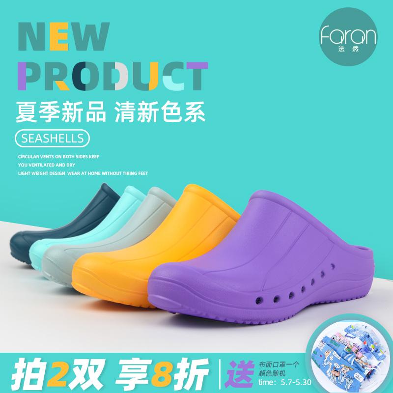 các bác sĩ và y tá làm việc Honen giày giày Baotou cho nam giới và phụ nữ dép giày làm việc trong phòng thí nghiệm phòng sạch trượt eva mùa hè
