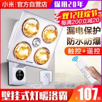 小米壁挂式浴霸灯泡取暖挂墙灯暖挂壁卫生间浴室家用暖灯免打孔